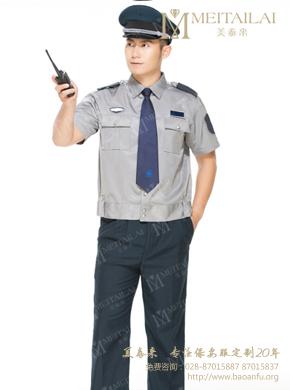 <b>夏季保安服</b>