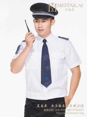 <b>白色夏季保安服</b>